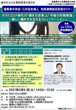 滋賀県中央会・三井住友海上 包括連携協定記念セミナー